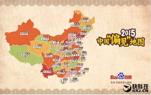 史上最全中国偏见地图出炉 你家肯定被黑哭了[1]- 中国日报网