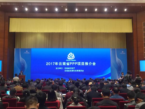 云南舉辦最大規模PPP項目推介會