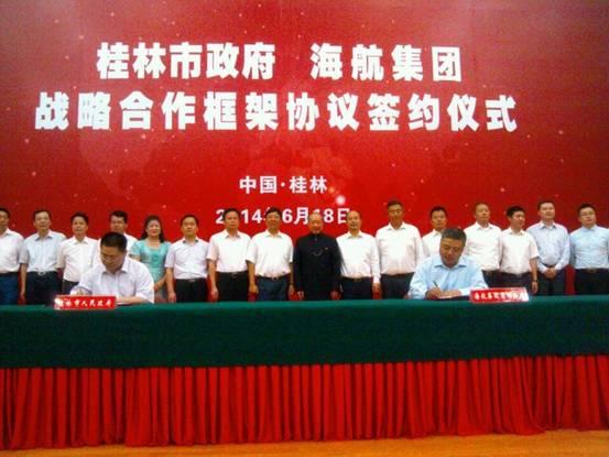 广西桂林与海航集团共建桂林旅游胜地