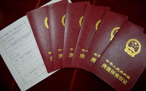 贵州农村房屋产权证