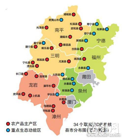 福建取消gdp考核_福建:取消34个县市GDP考核