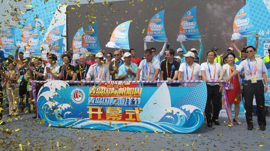 第六届青岛国际帆船周青岛国际海洋节开幕