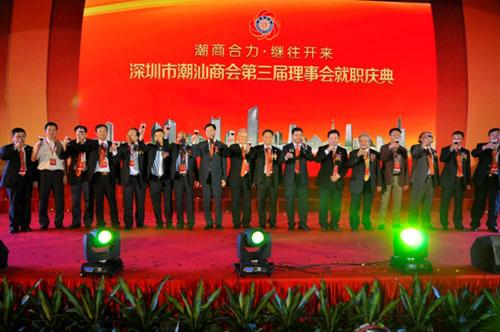 深圳市潮汕商会隆重举行第三届理事会就职庆典活动