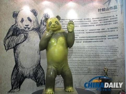 """""""全球彩绘大熊猫""""作品亮相成都"""