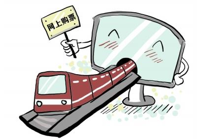 """""""五一""""火车票今起在互联网上开售 春节后机票"""
