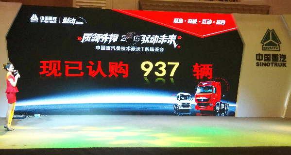 3月3日,中国重汽豪沃T系列产品品鉴会在山东省临沂市新天物流园举行。 来自山东各地的经销网络单位、改装厂、系统大客户、终端用户及物流协会400多人齐聚品鉴会,并现场签下订单937台。 中国重汽将凭借优质的产品和贴心的服务,把豪沃T系列产品打造成新一代重卡领袖,为用户创造更大效益,为促进地方经济建设和实现汽车强国梦想做出更大的贡献,以此来回馈我们心中最可爱的人广大的中国重汽忠诚用户。 中国重汽销售部副总经理段恒永在现场致辞说。 活动现场两辆白色T系重卡表演了车辆快速入位、钟摆式漂移、180度甩尾、360