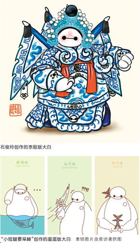 一系列大白在靠近 重庆妈妈做大白咖喱饭