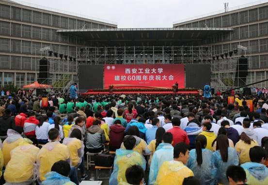 西安工业大学举行建校60周年庆祝大会图片