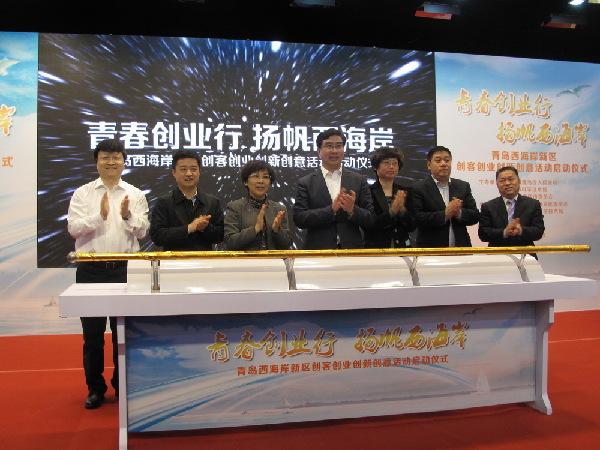 青岛西海岸新区启动创客创业创新创意活动