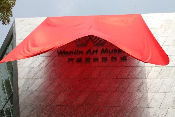 武汉大学万林艺术博物馆开馆