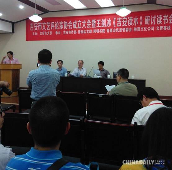 吉安市文艺评论家协会成立大会在青原区举行