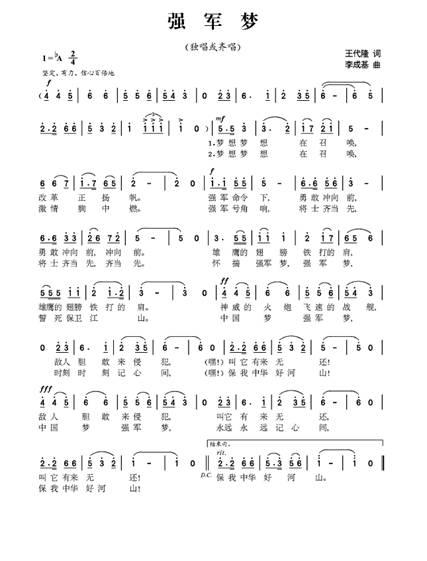献给建党94周年 四川剧作家创作歌曲《强军梦》