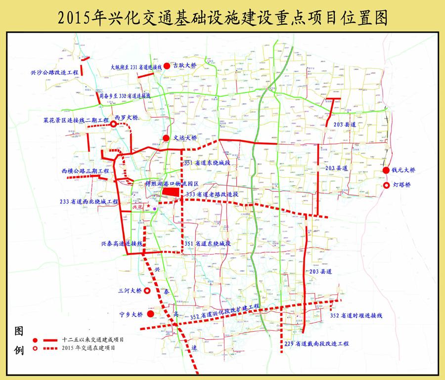 """江苏兴化5年斥资百亿打造""""通江达海""""大交通格局"""