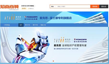 富士康在汇桔网开设旗舰店 为数千尖端技术专利寻主人