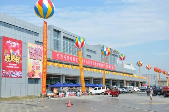 成都农产品中心批发市场海鲜购物广场开业