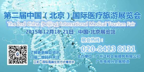 德国展团借北京医疗旅游展破冰掘金中国高端医疗市场- 国内新闻
