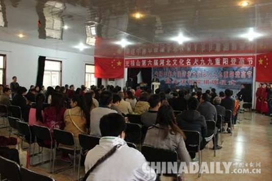 光禄山第六届河北文化名人九九重阳登高节在石举办