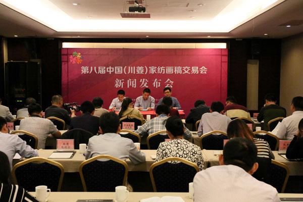 第八届中国(川姜)家纺画稿交易会将于10月22日开幕
