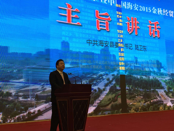 """中国海安:尽展""""节点城市""""魅力 2015经洽会签约近百项"""