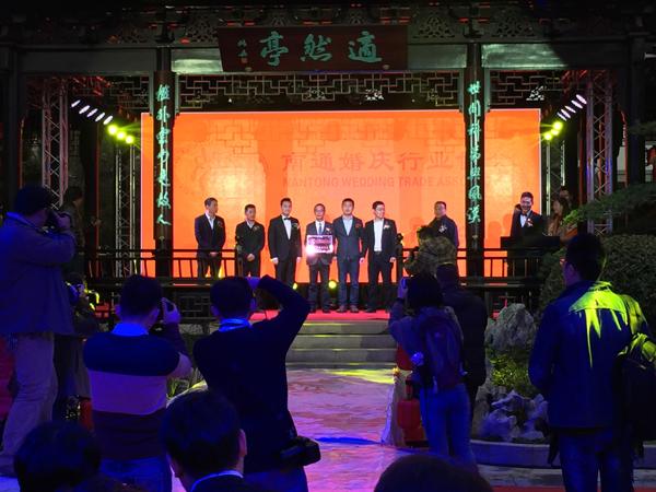南通举办首届婚庆文化节