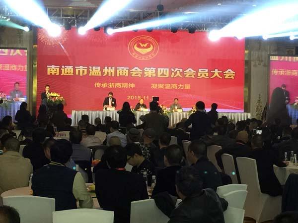 南通市温州商会召开第四次会员大会 陶洲城当选新一任会长