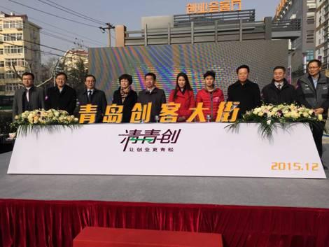 清青创科技服务股份有限公司,青岛大学三方合作的创新,创业,创客服务