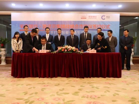 平安银行与深圳凯达尔集团签署战略合作协议