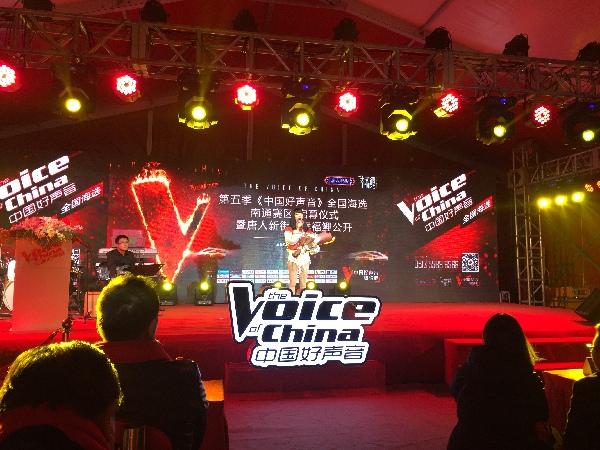 第五季《中国好声音》全国海选登陆南通 主办方悬赏百万激励选手拼搏