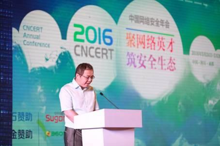 2016中国网络安全年会在四川成都召开