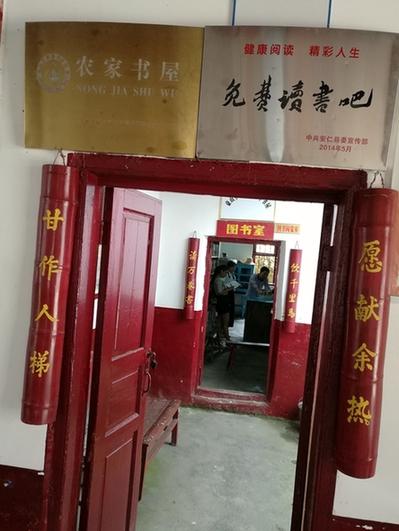 郴州安仁一山村图书馆励志生存31年