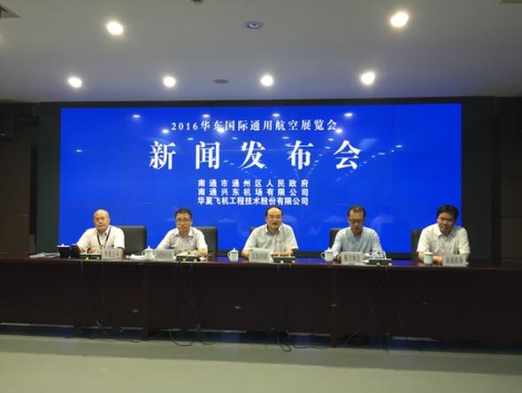 2016华东国际通用航空展览会即将在南通启幕