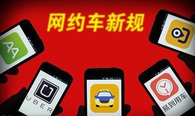 《网络预约出租汽车经营服务管理暂行办法》公布