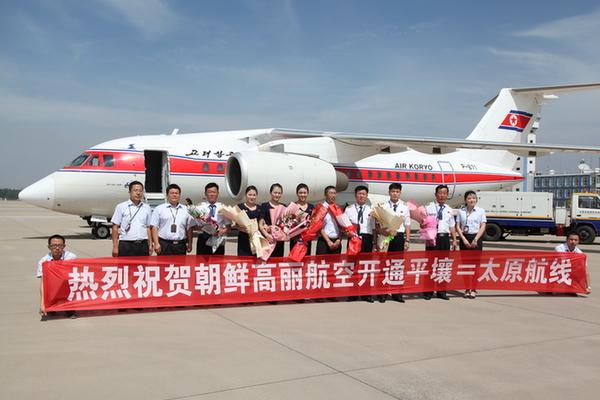 太原机场首条赴朝航线正式开通