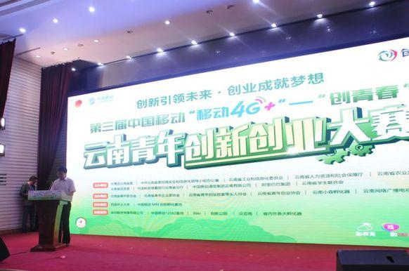 """第三届""""创青春""""云南青年创新创业大赛顺利收官 33个项目获奖图片"""