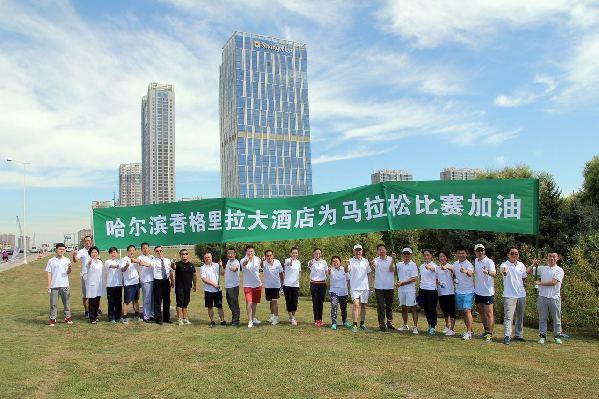 bbin赔率:两岸香格里拉酒店接力为哈尔滨国际马拉松比赛