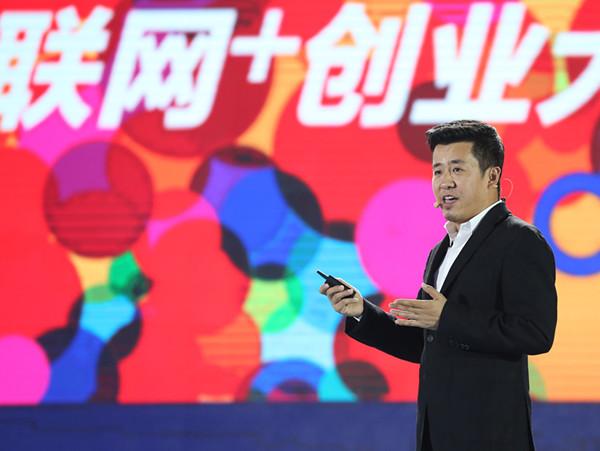 腾讯全球合作伙伴大会福州开幕 发布《2016创新创业白皮书》