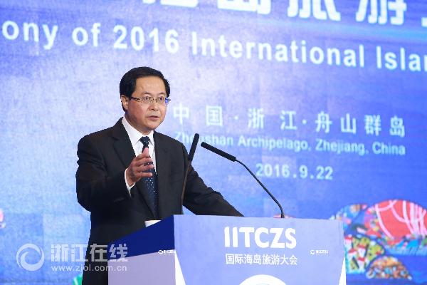 2016国际海岛旅游大会在舟山开幕