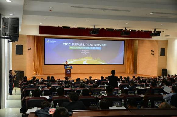 2016新型城镇化(尚志)经验交流会在尚志市召开