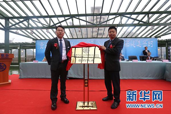 卢志佳/10月19日,16艘千吨级LNG动力船建造签约仪式现场。新华网卢...