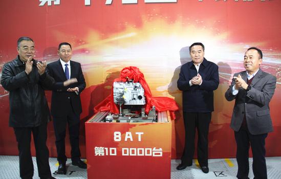 中国自主品牌前置前驱8挡自动变速器第10万台下线