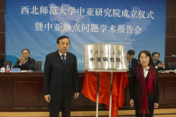 """西北师范大学:努力服务""""一带一路""""国家战略,成立中亚研究院"""