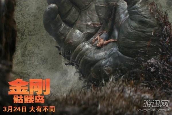 """《金刚:骷髅岛》国内定档 """"孤岛之王""""拷问人性"""
