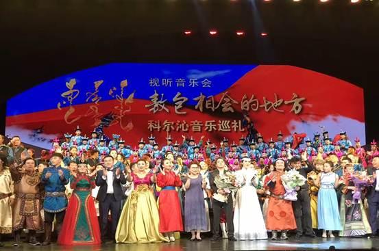 """庆祝内蒙古自治区成立70周年 通辽市民族歌舞团创作演出""""视听音乐会《敖包相会的地方》——科尔沁音乐巡礼"""""""