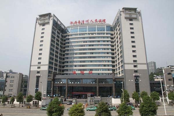 湘西州人民医院新住院部大楼图片