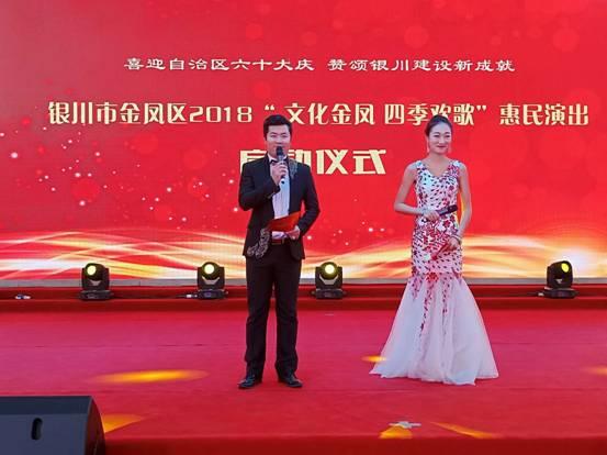 """银川市金凤区2018年""""文化金凤 四季欢歌""""系列惠民文艺演出启动"""