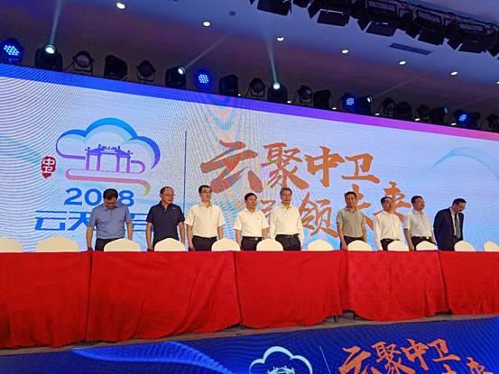 云聚yabo2018vip2·引领未来 首届云天大会在宁夏yabo2018vip2召开