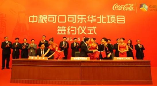 中粮可口可乐华北项目在河北香河成功签约