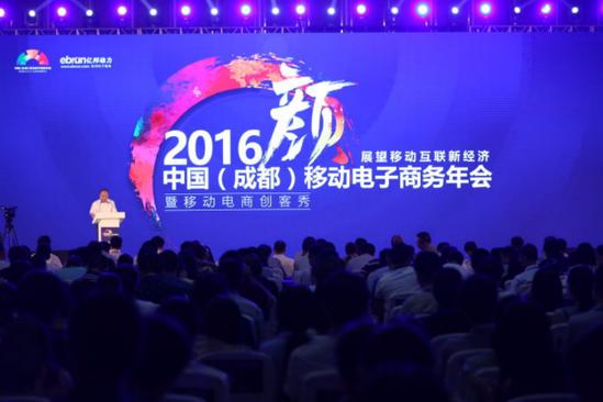 """8月22日至23日,""""2016中国(成都)移动电子商务年会暨移动电商创客秀"""""""