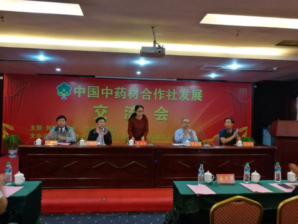 搭建互动平台 共商发展大计——中国中药材合作社发展交流会在樟树市举行