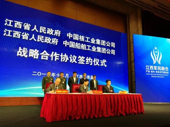 2016江西军民融合产品·技术·资本合作推进会在南昌召开